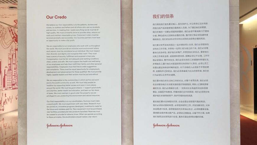 johnson and johnson credo statement