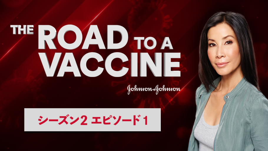 THE ROAD TO A VACCINE SEASON2 EPISODE1
