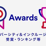 ダイバーシティ&インクルージョン受賞・ランキング等