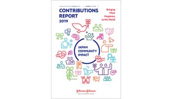 ジョンソン・エンド・ジョンソン 社会貢献レポート2019
